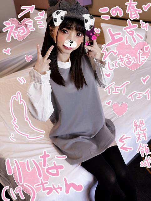 ririna_001.jpg